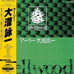 『大滝詠一』の時代 ニューミュージックの創成期 ベルウッドの名曲『空飛ぶクジラ』を収録したアナログ 180g 重量盤でリリース。